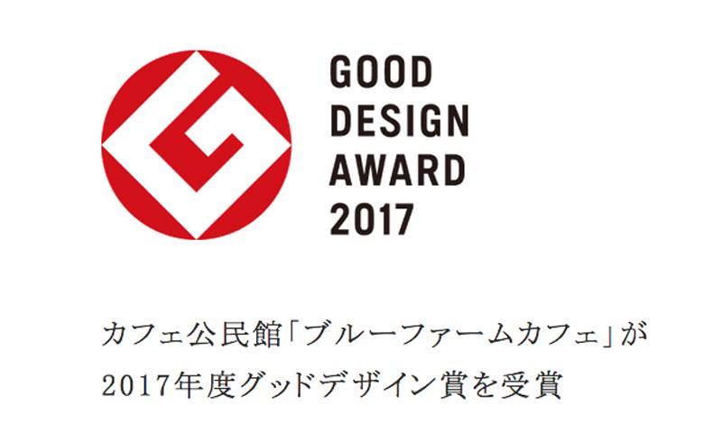 カフェ公民館「BLUEFARM CAFE」が、2017年度グッドデザイン賞を受賞しました。