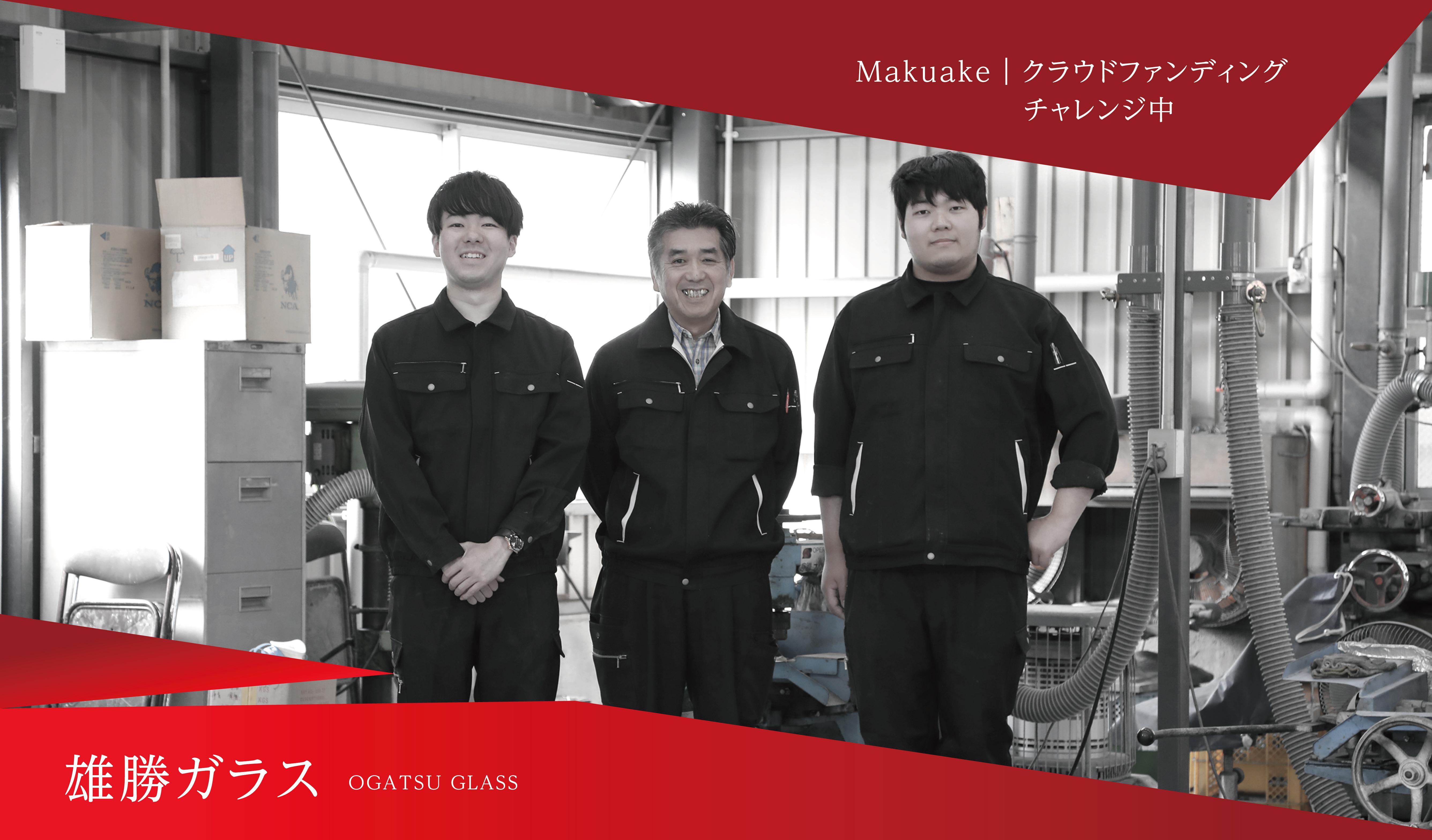 Makuake|クラウドファウンディング チャレンジ中 雄勝ガラス OGATSU GLASS