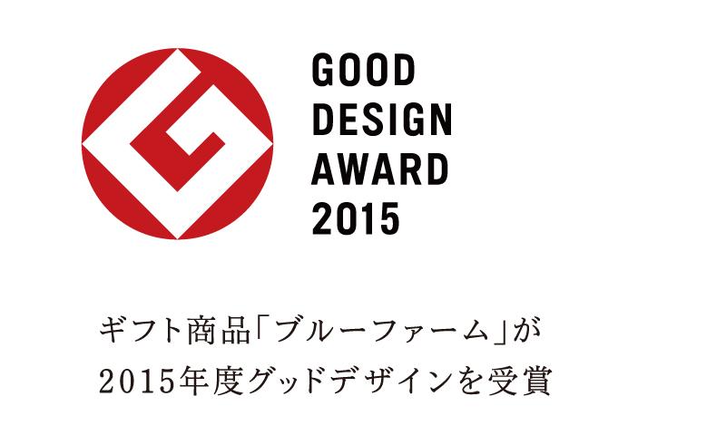 オリジナルギフト「ブルーファーム」が、2015年度グッドデザイン賞を受賞しました。